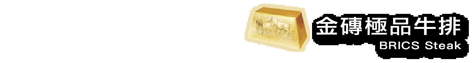 金磚極品牛排
