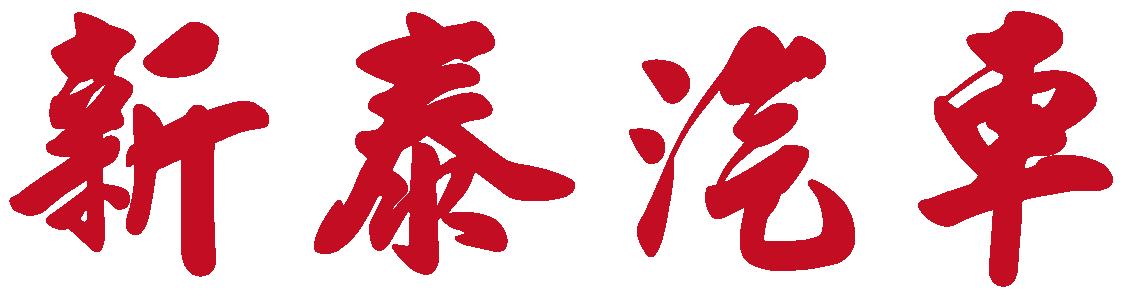 台南新泰汽車修理廠有限公司