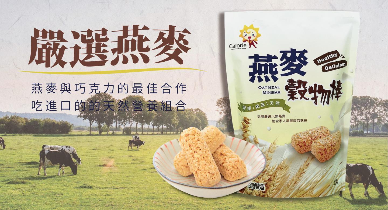 燕麥穀物棒