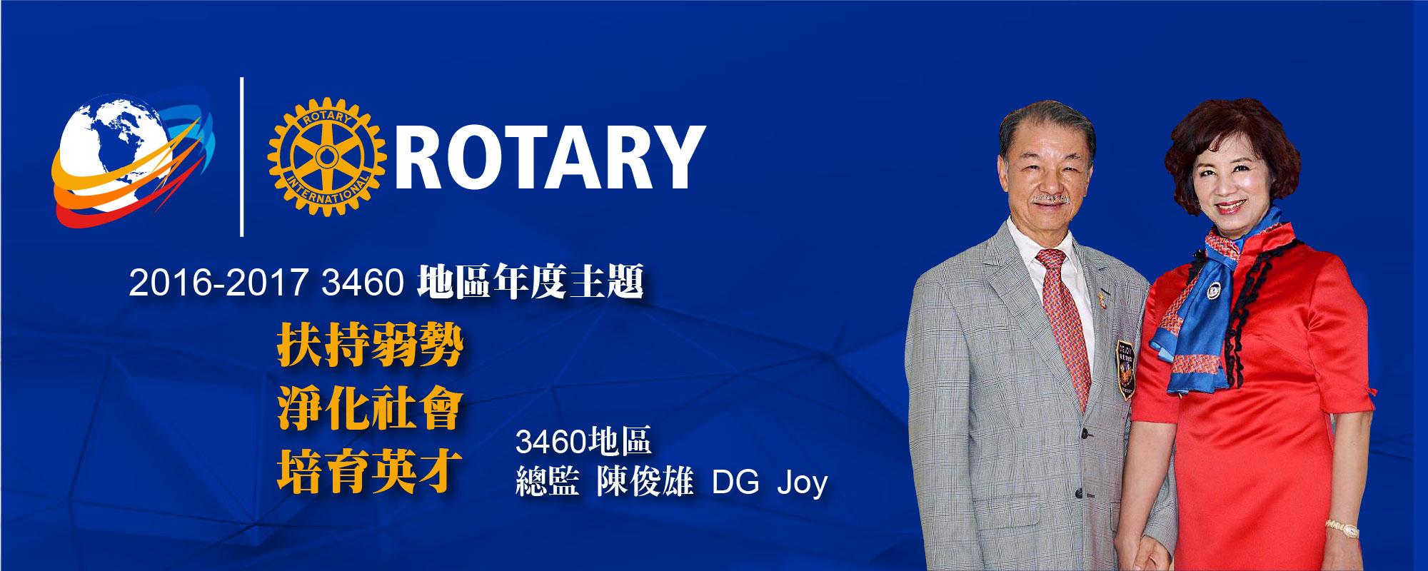 3460 地區總監 Joy