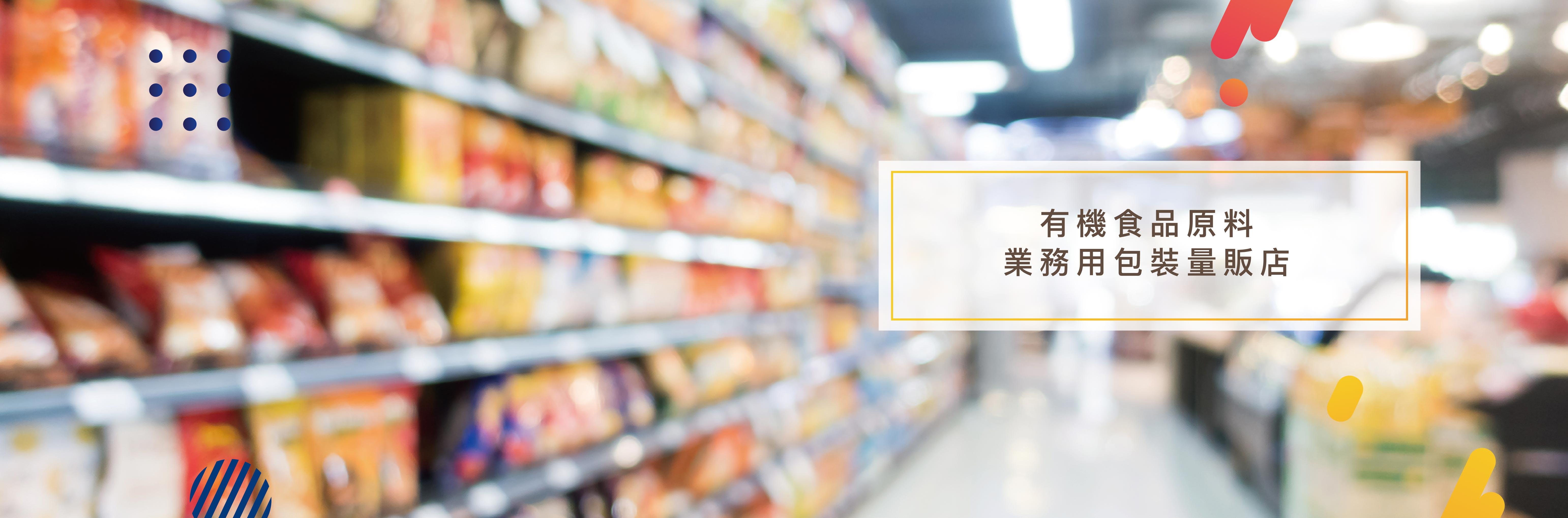 有機食品原料業務用包裝量販店