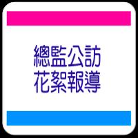 總監公訪花絮報導