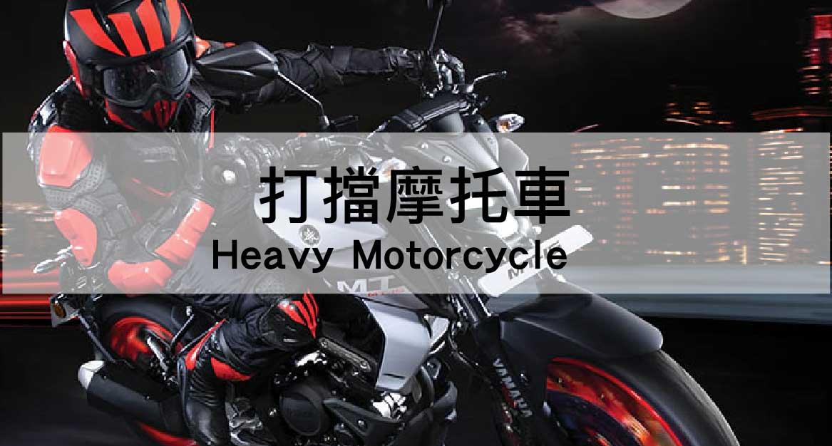 打擋摩托車